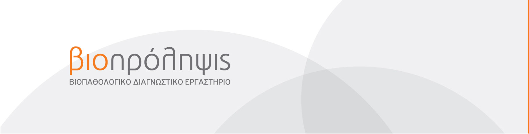 Bioprolipsis